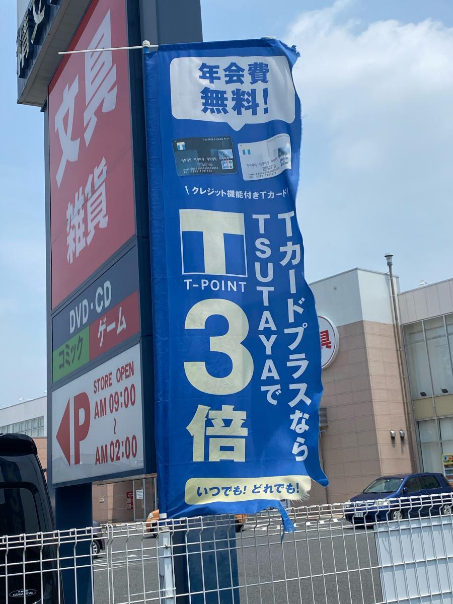 豊明 tsutaya