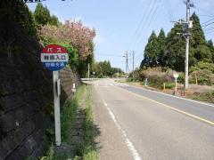 「畦原入口」バス停留所