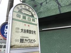 「御蔵白岡」バス停留所