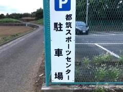横浜市都筑スポーツセンター