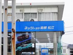 ネッツトヨタ島根松江店