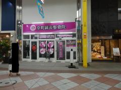 京町鍼灸整骨院