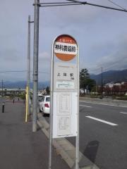 「神科農協前」バス停留所