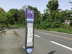 「武蔵塚公園」バス停留所