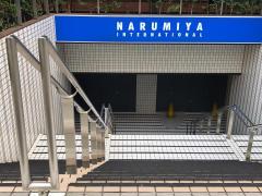 株式会社ナルミヤ・インターナショナル