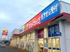 サンドラッグ 若松店