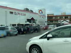 アトラス萩店
