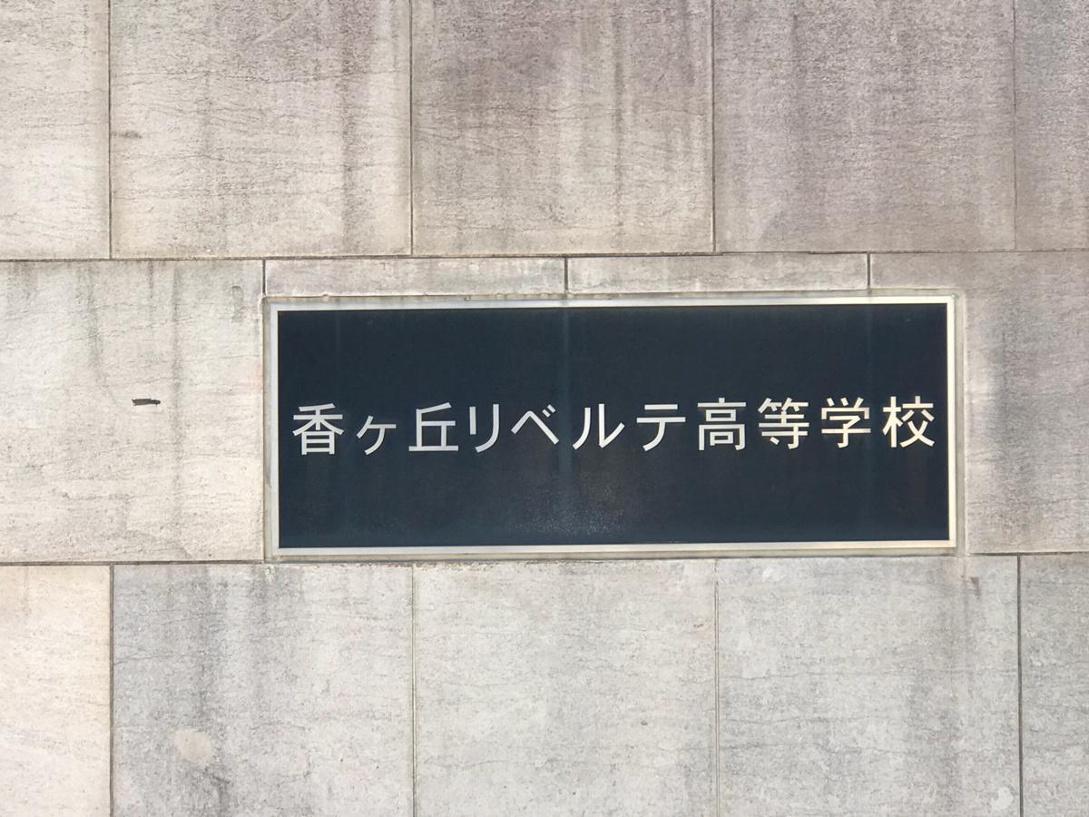 丘 高等 学校 ヶ 香 リベルテ