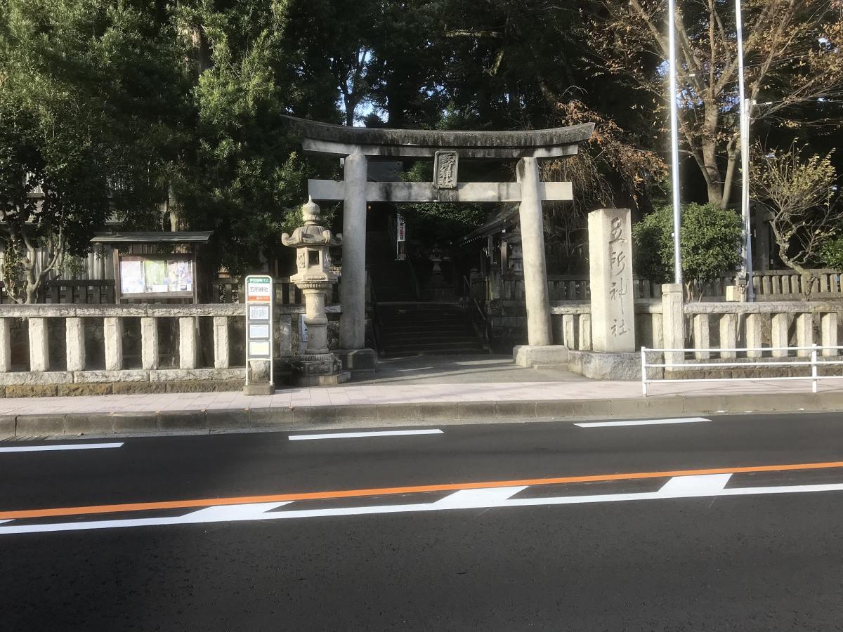 五所神社バス停