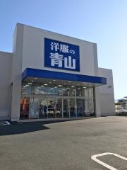 洋服の青山 小田原鴨宮店