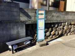 「保育園前(熱海市)」バス停留所