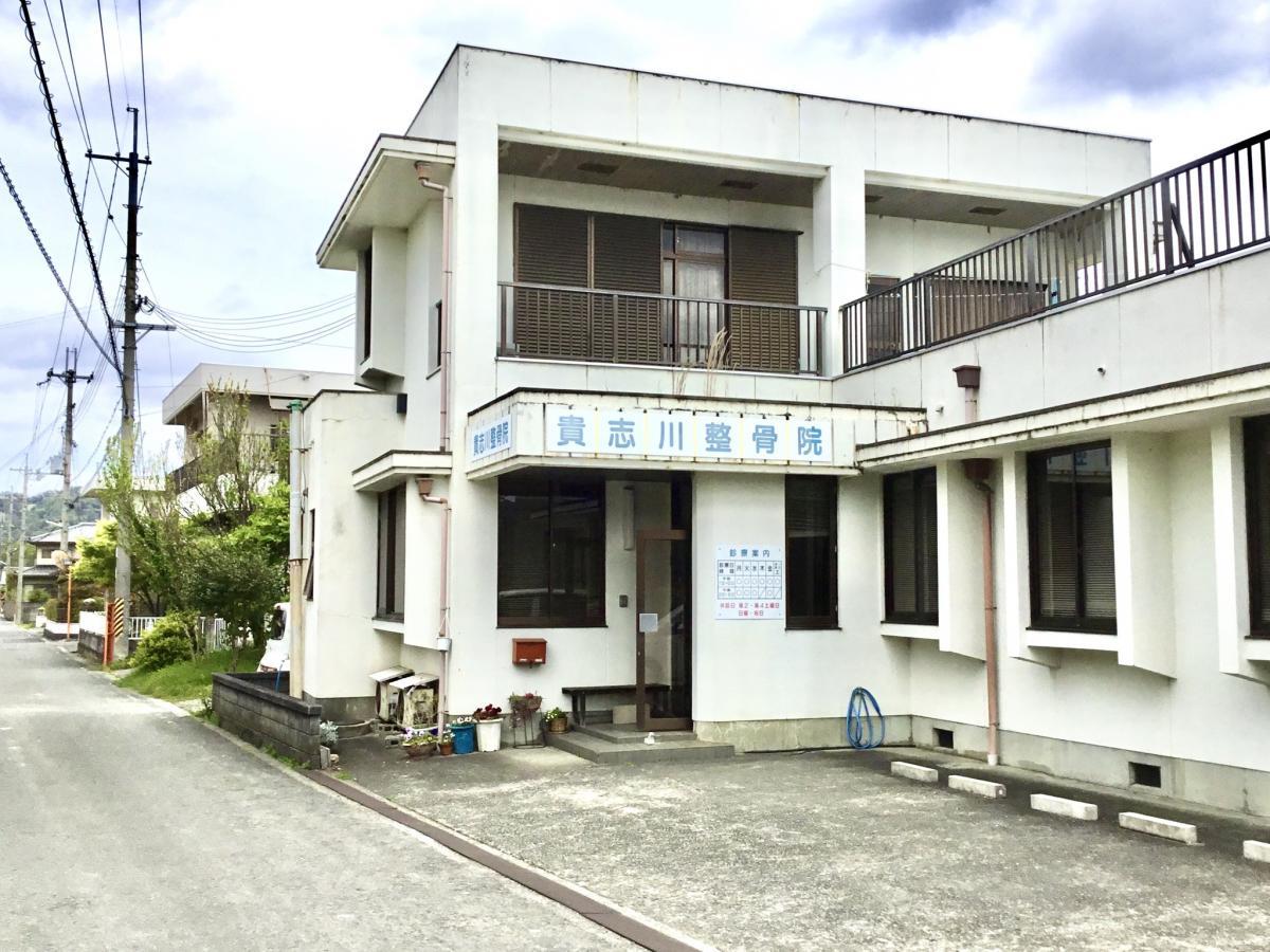 貴志川整骨院