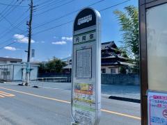 「円阿弥」バス停留所