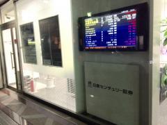 日産証券株式会社 芦屋支店
