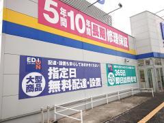 エディオン 四国中央店
