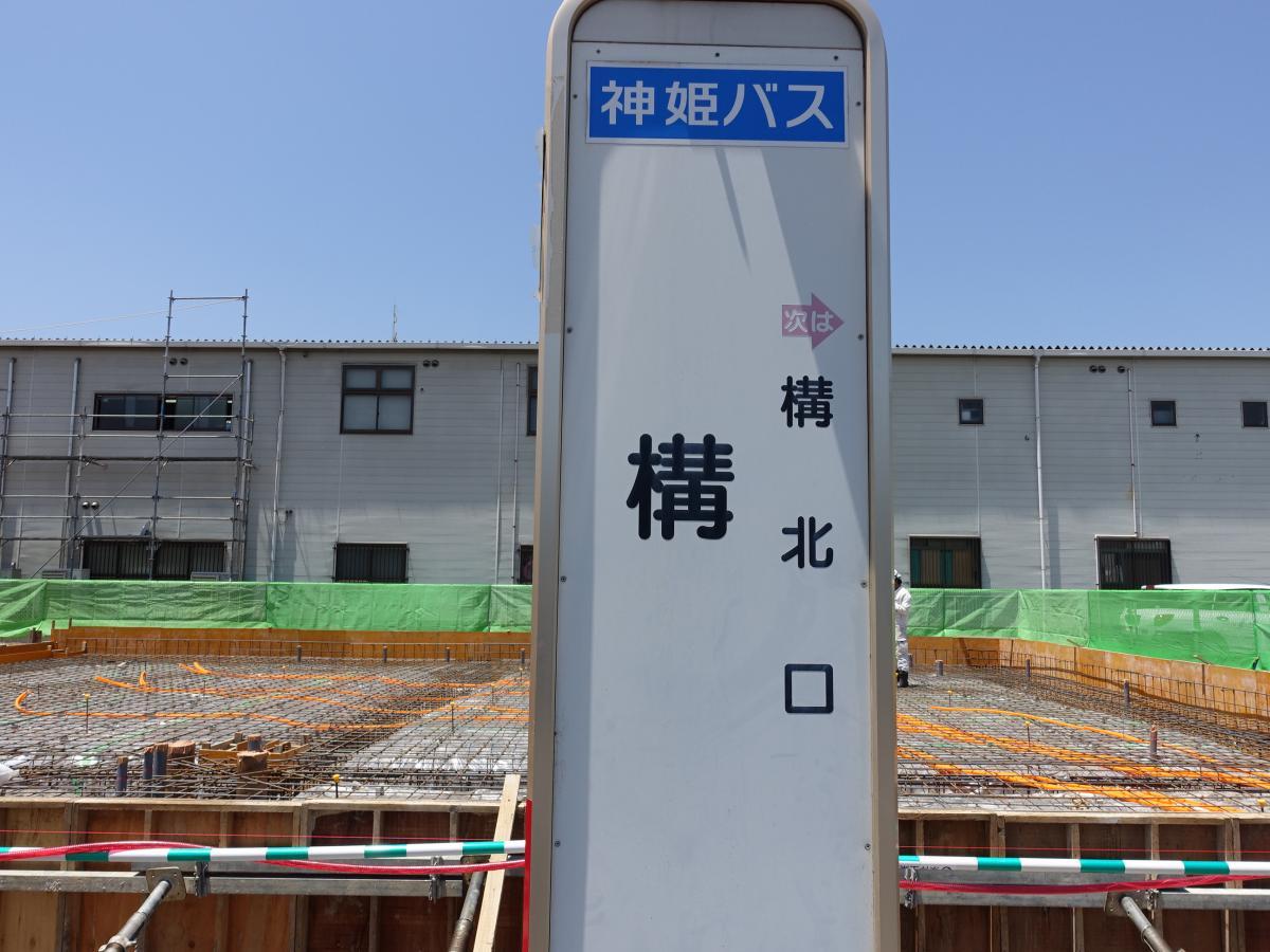 ユキサキナビ】神姫バス「構」バス停留所(姫路市飾磨区構)