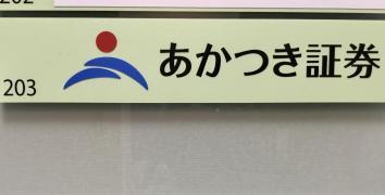 あかつき証券株式会社 武蔵小杉支店