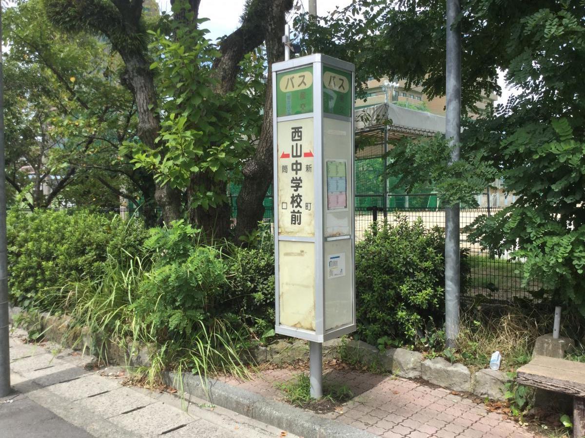 西山中学校前バス停留所