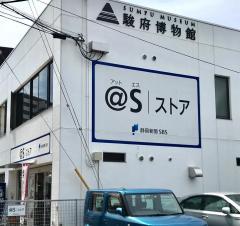 駿府博物館