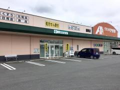 クスリのアオキ 藤岡店