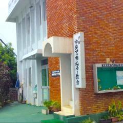 沖縄中央アッセンブリー教会