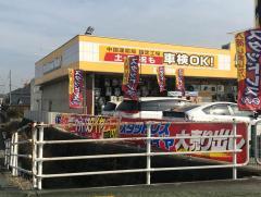 イエローハット 小野田店