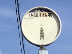 「佐知川住宅」バス停留所