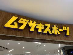ムラサキスポーツ イオンモール倉敷店