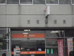 天理郵便局
