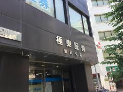 極東証券株式会社 蒲田支店