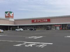 ヨークベニマル 山田鈎取店