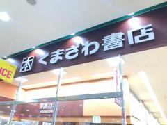 くまざわ書店 新鎌ヶ谷店