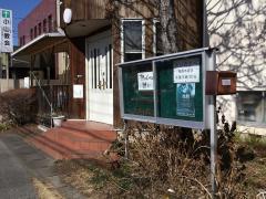 日本キリスト教団 小山教会