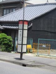 「菊ノ尾通二丁目」バス停留所