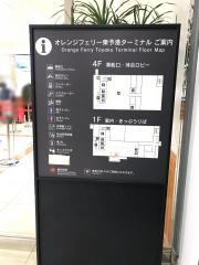 東予港オレンジフェリーターミナル