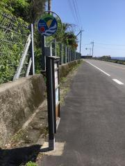 「羽根岬」バス停留所