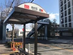 「向が丘」バス停留所
