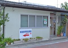 飯島接骨院