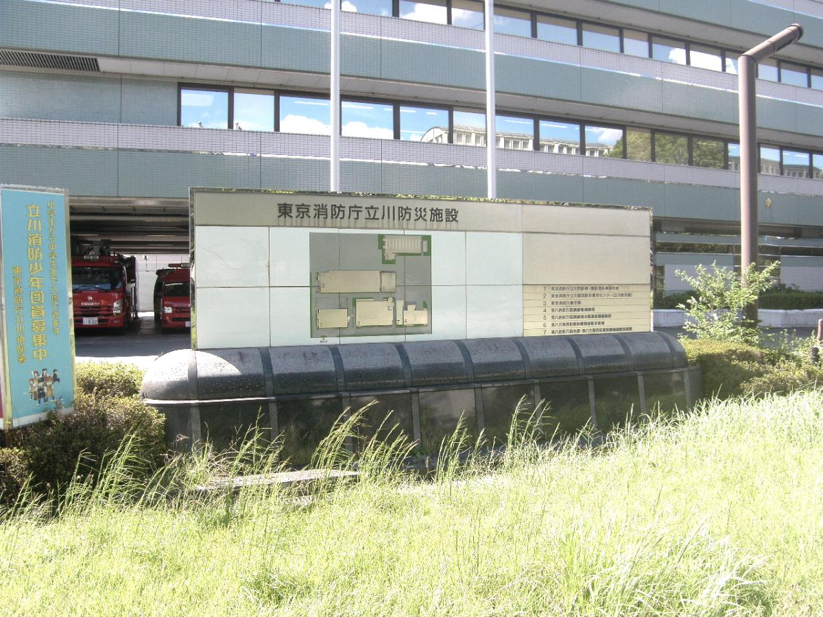 立川消防署