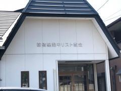 前橋聖契キリスト教会