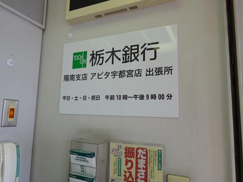 年末 年始 栃木 銀行 atm