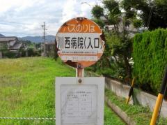 「川西医院入口」バス停留所