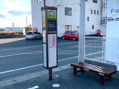 「南平」バス停留所