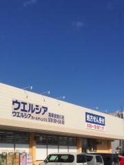 ウエルシア 高萩安良川店