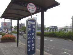 「地下鉄大日南口」バス停留所