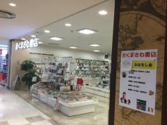 くまざわ書店 八千代台店
