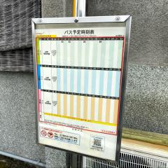「山辺駅前」バス停留所