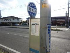 「網浜下」バス停留所