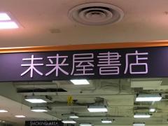 未来屋書店 高槻店