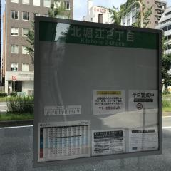 「北堀江二丁目」バス停留所